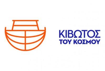 logo of Κιβωτός του Κόσμου